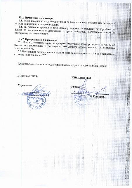 Dogovor 1
