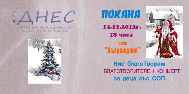 """снимка: ГД """"ДНЕС"""" - Габрово"""