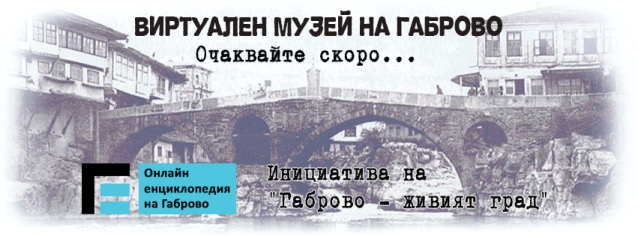 virtual-museum-gabrovo