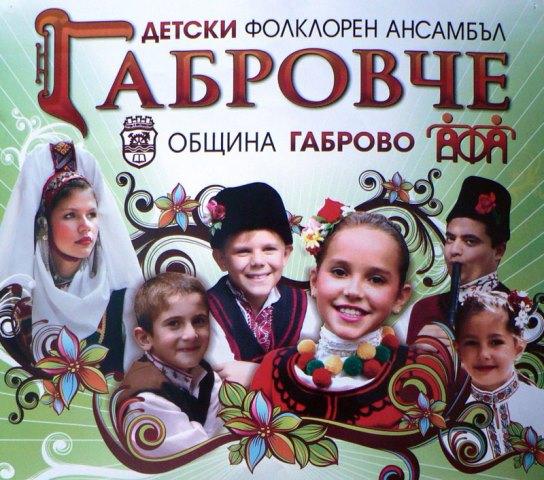 DFA_Gabrovche_site