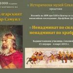 Показват изложба, посветена на Българския цар Самуил
