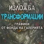 """Представят графичната изложба """"Трансформации"""""""
