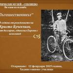 Показват в изложба първия българин, обиколил Европа с велосипед