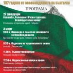 Честване 137 години от освобождението на България