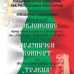 Урок по родолюбие за Националния празник в Севлиево