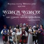 Чудеса, чудесии или чудният свят на приказките