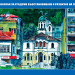 Обществено обсъждане за включване на още обекти в ИПГВР на Габрово