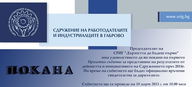 снимка: Сдружение на работодателите и индустриалците в Габрово