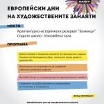 """Европейски дни на художествените занаяти в АИР """"Боженци"""""""