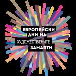 Нови партньори и участници в Европейските дни на художествените занаяти