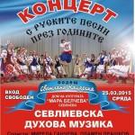 """Концерт на Севлиевската духова музика """"С руските песни през годините"""""""
