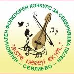 Втори Национален конкурс за северняшка песен