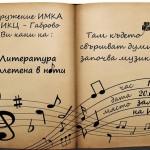 Литературно – музикална вечер в ИМКА