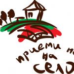"""Инициативата """"Приеми ме на село"""" вече със свое лого"""