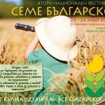 """""""Семе българско"""" с подкрепа към двойките с репродуктивни проблеми"""