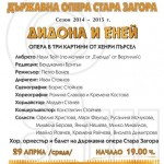 На опера тази вечер в Габрово