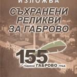 Габрово показва реликвите си на изложба в столицата