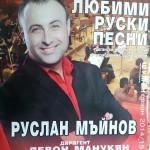 В Севлиево отбелязват 70 години от победата над хитлерофашизма (програма)