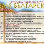 """Втори национален фестивал """"Семе българско"""""""