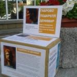 Дарителска кампания в подкрепа на талантлив тежко болен габровец