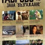 София Филм Фест в Габрово – селекция за ценители