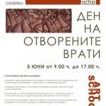 Ден на отворените врата в Тревненската школа (Програма)