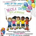 Весел детски празник за Деня на детето и в Севлиево