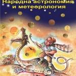 """Представят изложба """"Народна астрономия и метеорология"""""""