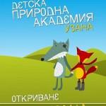 Детска природна академия на Екофеста на Узана