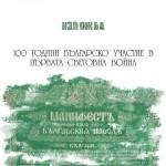 """Изложба """"100 години българско участие в Първа световна  война"""""""