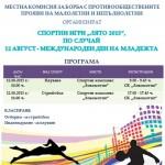 В Дряново ще отбележат Международния ден младежта