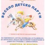 Община Севлиево организира детско парти в градинката до  Автогарата