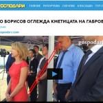 Бойко Борисов оглежда кметицата на Габрово