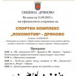 """На стадион """"Локомотив"""" – Дряново започва футболният турнир за Купата на ВСК """"Кентавър"""""""