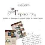 """Изложбата """"155 години Габрово град"""" безплатно в РИМ"""