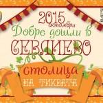 Какво ново за празниците на Севлиево през октомври?