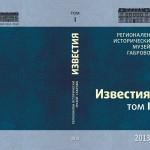 Международна конференция в РИМ – Габрово