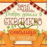 Куп звезди за празниците на Севлиево