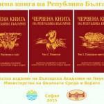 Две габровски институции получиха Червената книга на България