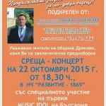 Иван Николов закрива кампанията си с концерт