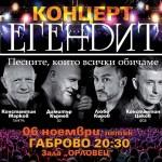 "Грандиозното турне на ""Легендите"" гостува в Габрово"