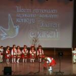 "Осми регионален музикално – фолклорен конкурс ""Златен славей"""