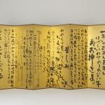 Произведения на Ботев и Яворов оживяват на японски език