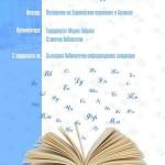 """Габровската библиотека се включва в """"Читател на годината 2015"""""""