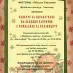 Конкурс за изработване на коледни картички, обявиха в Севлиево