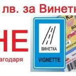 И Габрово излиза на протест срещу по-скъпите винетки