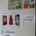 Левицата в Габрово подкрепи протестиращите културни институции