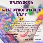 Конкурс за коледна картичка и тази година в Габрово