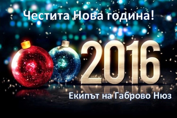Честита 2016 година