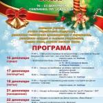 Откриват Коледния базар в Севлиево